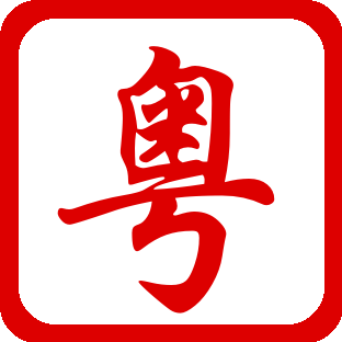 Our Facebook Page The Cantonese School of Greater Washington